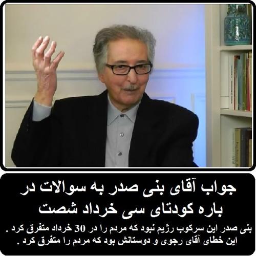 Banisadr 94-03-28= جواب آقای بنی صدر به سوالات در باره کودتای سی خرداد شصت