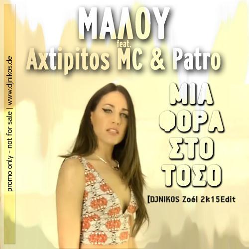 ΜΑΛΟΥ Ft. Axtipitos MC & Patro - ΜΙΑ ΦΟΡΑ ΣΤΟ ΤΟΣΟ [DJNIKOS Zoél Edit]