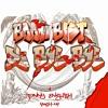 Boom Bist Du Bye Bye - Cypress Hill vs. Waldeck (Free Download)