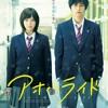 Ikimono Gakari - Kirari (Ao Haru Ride Live Action OST)
