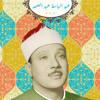 Download الضُحى و الشَرح | عبد الباسِط عبد الصمَد Mp3