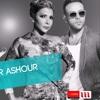 دويتو حزين - تامر عاشور واصاله | Sad Duet - Tamer Ashour Ft Asala