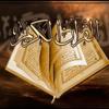 Surah 111 Al Masad