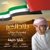 شكرا خليفة ايقاع shokran khalifah at ibrahim_Alobaidly ابراهيم العبيدلي