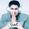 Humood AlKhudher - Ghaith (Vocals Only) | حمود الخضر - غيث