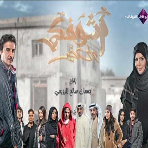 موسيقى (( فراق )) من المسلسل الكويتى اشوفكم على خير- ابراهيم شامل