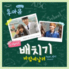 Baechigi (배치기) – Fly with The Wind (Feat. Punch) [Who Are You – School 2015 OST Part 2]