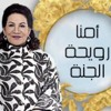 Download نوال الكويتية - أمنا رويحة الجنة Mp3