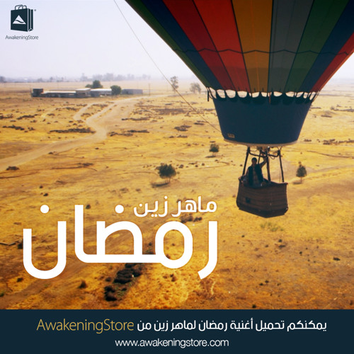 Maher Zain رمضان Arabic Music Version By Awakening Music