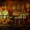 Download حن ع القلة | اغنية سندس