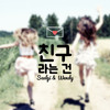 Red Velvet 레드벨벳 Seulgi and Wendy - What Are Friends For (친구라는건).mp3