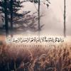 087-Surat-AlA3la سورة الأعلى بصوت هزاع البلوشي