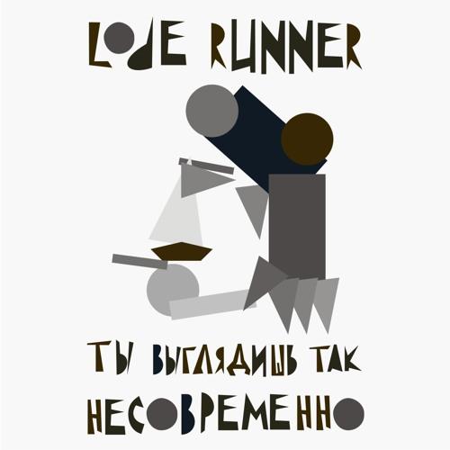 lode runner - трагедия из ничего