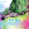 [We Broke Up OST] Seungyoon & Dara - 우리 둘이 (The Two Of Us)