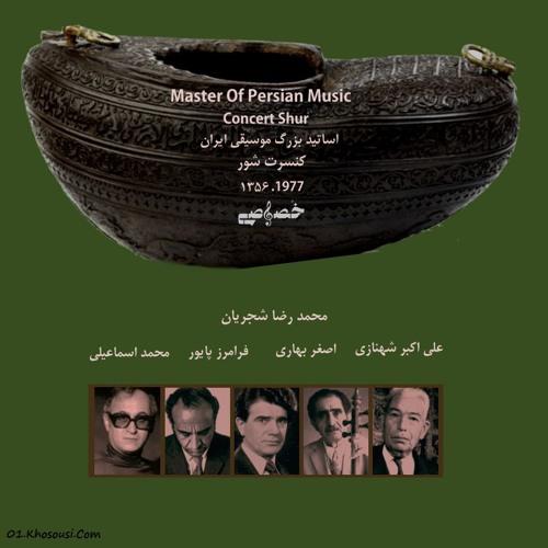 کنسرت محمدرضا شجریان و گروه اساتید - آواز با سنتور