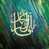 Dua e Imam e Zamana (dua e Faraj)