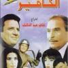 Download ياجسور - أغاني فيلم الكافيير - محمد منير Mp3