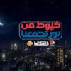 Download حسين الجسمي اعلان بيبسي خيوط من نور تجمعنا Mp3