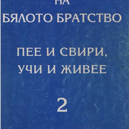 1-71. ВЪТРЕШНАТА РАБОТА НА УЧЕНИКА. Борис Николов