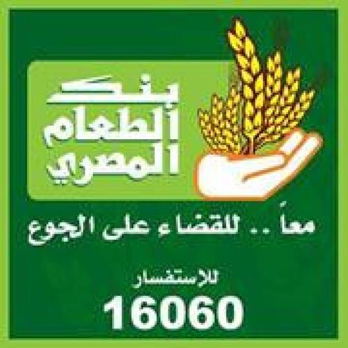 اعلان بنك الطعام المصري   اغنية مصر للجوع تاني مش راجعة   رمضان ...