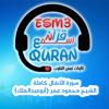 اسمع قرآن -الأنفال (صدى) -الشيخ محمود عمر أبو عبد الملك -رمضان 1436