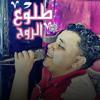 Download السنـــدبــاد_سالم الصغير - مع عبده الثنائى _طلوع الروح Mp3