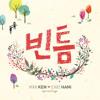 Ken VIXX (빅스 켄) and Hani EXID (이엑스아이디 하니) - Gap / One By One (빈틈) [ cover ]