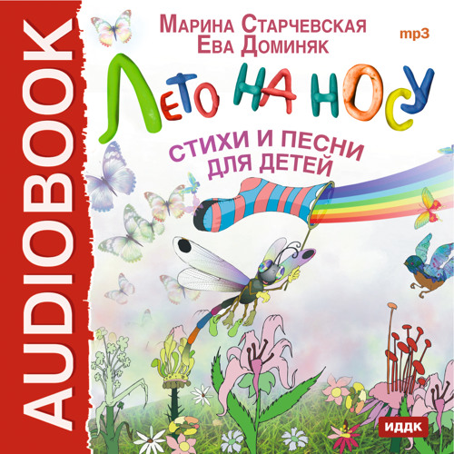 Summer Is Near at Hand | Songs and Poems for Children (Audiobook)[Russian Edition]