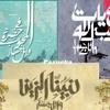 Download Albak Henayyen Ya Nabyقلبك حنين يا نبى Mp3