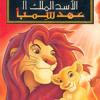 Download The Lion King هكونا ماتاتا Mp3