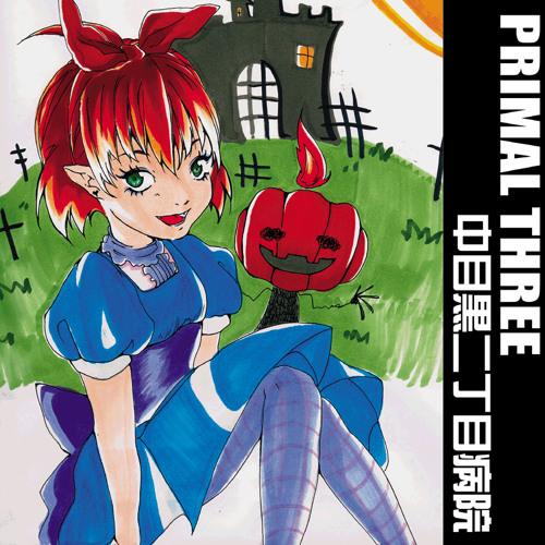 【PRIMAL THREE】(3曲クロスフェード)