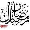 SMIU FM 96.6   Ramazan Abroad   Mr. Adeel from Jeddah KSA