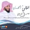 الليلة الخامسة سورة يس . الشيخ عبدالعزيز الزهراني mp3