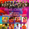 All Right - Live At Negombo 2012 - Full Show - Mp3