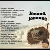 Nikolina Vujnović feat Nikša Vuletić TIĆ - JOVANO JOVANKE