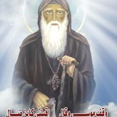 عيد الانبا موسي الاسود علي اذاعه اقباط العالم