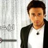 Loai-ارجع يا زمان حن يا ماضي mp3