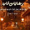 حلقة رمضانيات شامية 28.6.2015