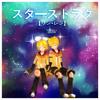 MJQ/ShinRa Ft. Kagamine Rin/Len - Starstruck (Remastered)