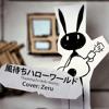 【Zeru】 風待ちハローワールド / Kazemachi Hello World 【歌ってみた】