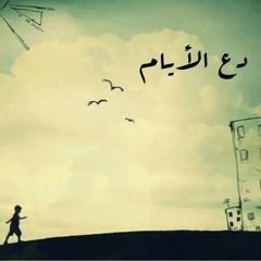 دع الأيام || مبارك النويبت