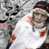 Xece Lore_Mohsen Mirza zadeh|خه جی لوره_محسن میرزازاده