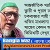 Azan Bangladesh Qari Obaidullah