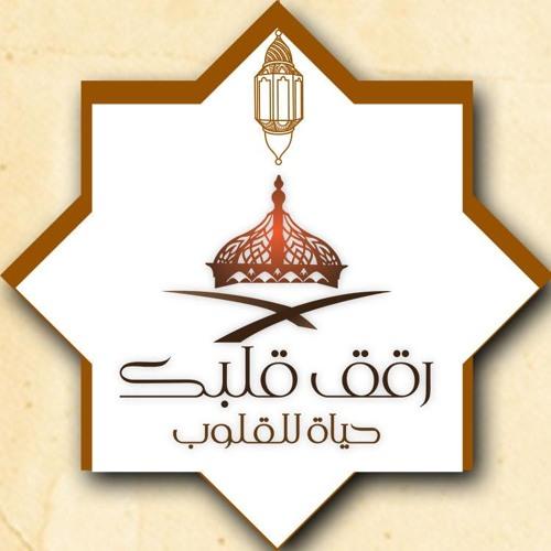 مقاطع رائعة الشيخ صالح المغامسي .موسسة رقق قلبك الدعوية