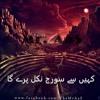 Kahien Se Soraj Nikal Pare Ga - Amjad Islam Amjad - Mr. AaS - Urdu Hindi Sad Poem