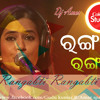 Rangabati - Ram Sampath, Sona Mohapatra & Rituraj Mohanty - Coke Studio@MTV Dj Gudu & Dj Amar
