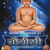 013 - SAAHIB SHARAN TIHARE HO (BHAGWAN VIMALNATH JIN STAVAN)