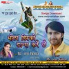 vidyapati geet | BAHUT DIN BHGEL RE UGNA | Singer- Mr. Love Kishan(09953223811)