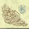 Salatullah Salamullah By Akhil Hayy.mp3