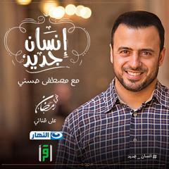 إنسان جديد - الحلقة 20 - توقع الأسوأ - مصطفى حسني